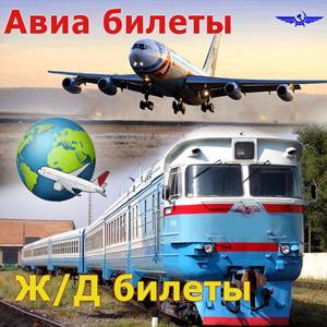 Авиа- и ж/д билеты Вохтоги