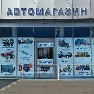 Автомагазины Вохтоги