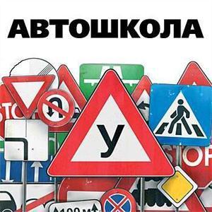 Автошколы Вохтоги