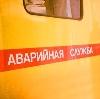 Аварийные службы в Вохтоге