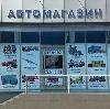 Автомагазины в Вохтоге