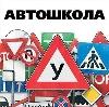 Автошколы в Вохтоге