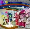 Детские магазины в Вохтоге