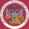 Налоговые инспекции, службы в Вохтоге
