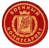 Военкоматы, комиссариаты в Вохтоге