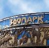 Зоопарки в Вохтоге