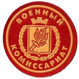 Военкоматы, комиссариаты Вохтоги