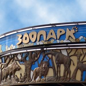 Зоопарки Вохтоги
